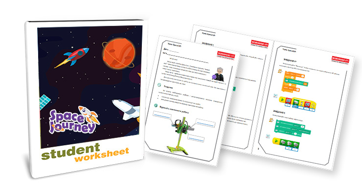 Space Journey worksheets